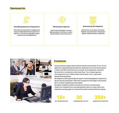 Информация о компании и преимущества